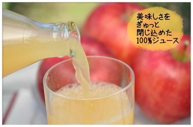 高級りんごジュース