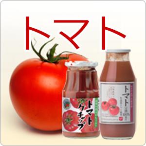 トマトの加工